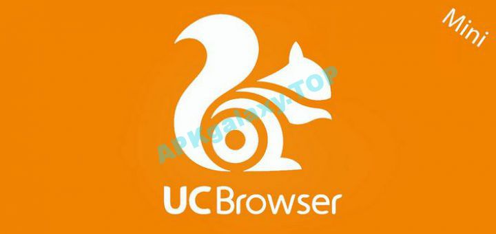 UC Browser Mini -Tiny Fast Private & Secure v11 1 1 Apk