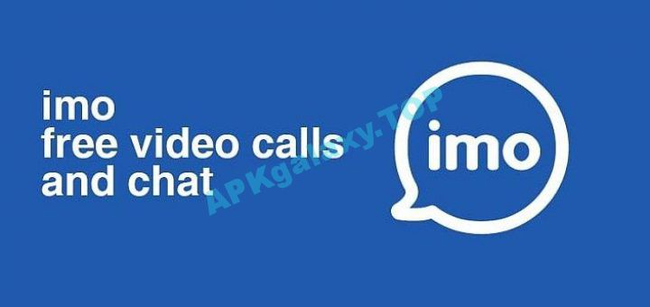 imo free video calls a chat v9 8 000000009731 [Mod] Apk